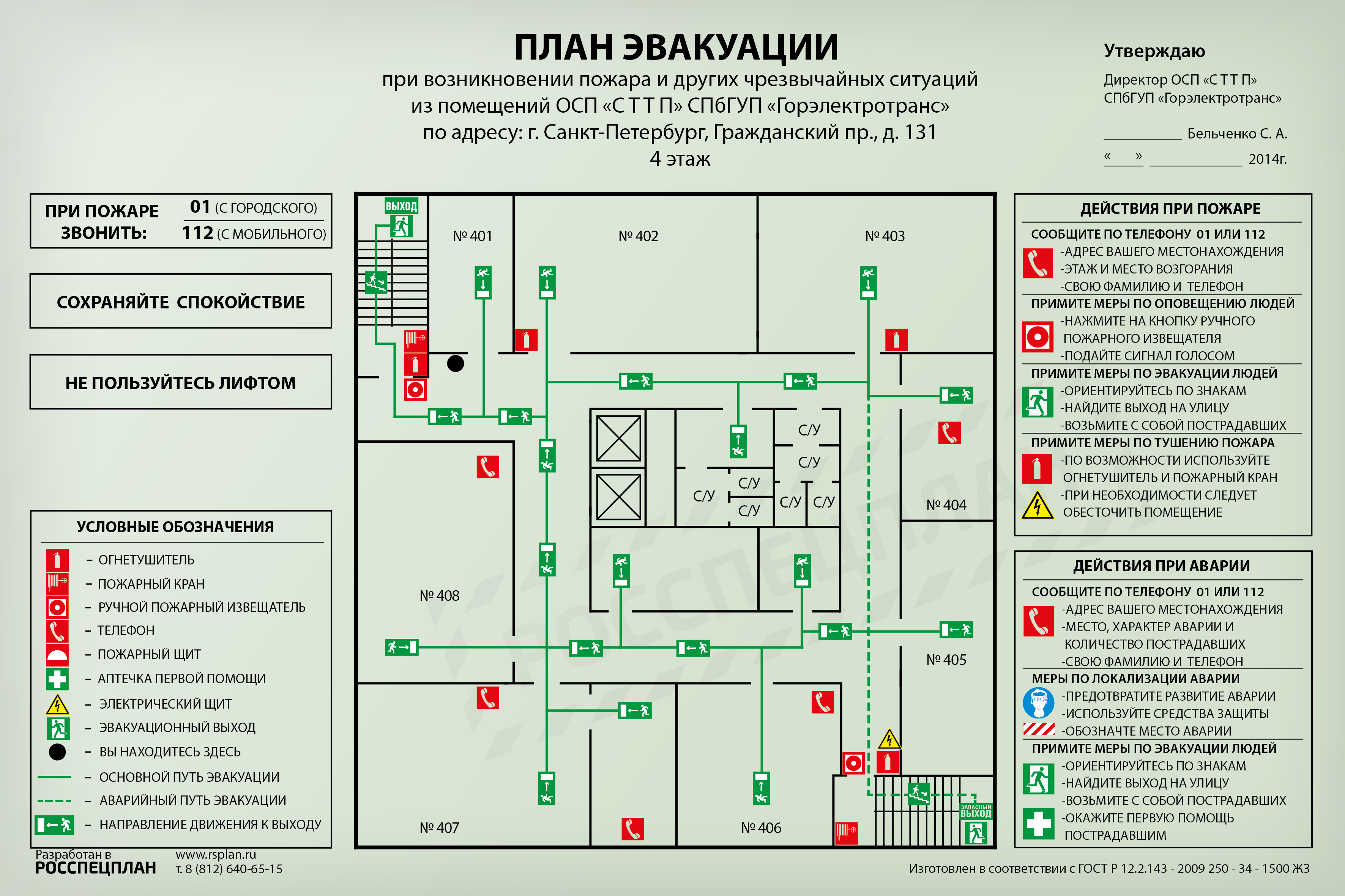 Образцы схемы эвакуации при пожаре